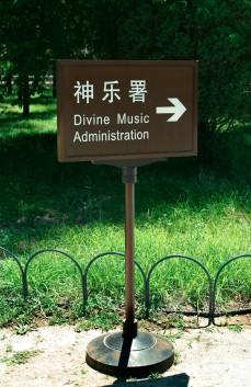 Divine Music Administration