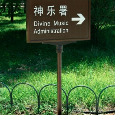 Divine Music Administration